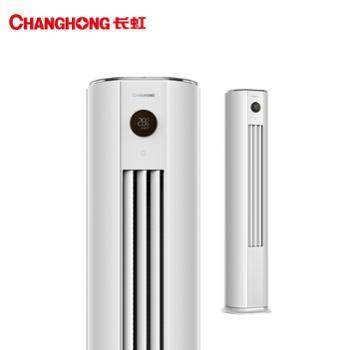 长虹/CHANGHONG大3匹柜式新3级能效智能变频冷暖空调KFR-72LW/ZDTTW1+R3