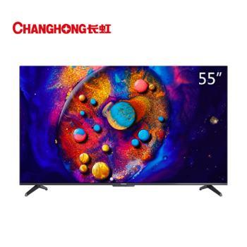 长虹/CHANGHONG全程8K超高清5+32GB广角硬屏杜比视界平板电视55D8K