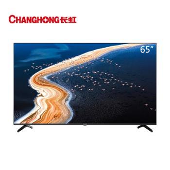 长虹/CHANGHONG65D4PS4KHDR手机投屏全面屏平板液晶LED电视65D4PS长虹电视65英寸智能语音全面屏
