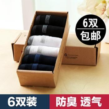 苹果牌休闲袜 男袜 吸汗袜 棉袜 高品质袜子 厂家直销 6双(H-L0907款)