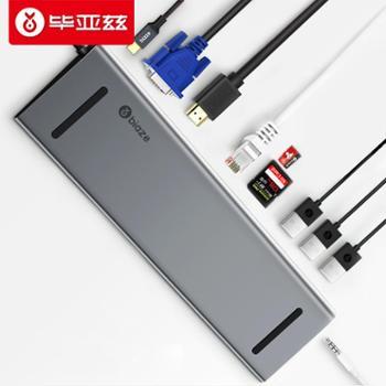 毕亚兹 Type-C扩展坞ZH97 3口USB/HDMI/VGA十合一转换器 PD充电转接头数据线 苹果MacBook拓展坞 笔记本支架