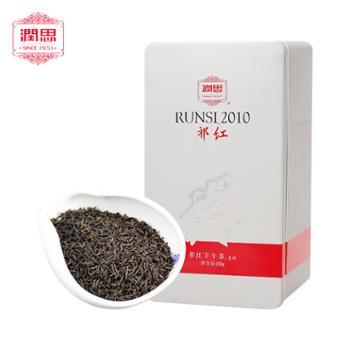 润思祁门红茶250g传统工夫祁红