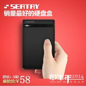 硕力泰 SBOX02503 2.5寸移动硬盘盒 笔记本SATA 串口 USB3.0
