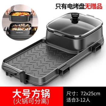 奥然 火锅烧烤一体锅 家用无烟可分离烤肉机麦饭石电烤盘涮烤刷炉