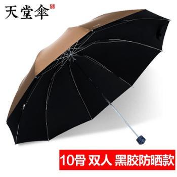 天堂伞大码雨伞超大男士女双人防晒防紫外线太阳伞三折叠晴雨两用十骨防晒伞