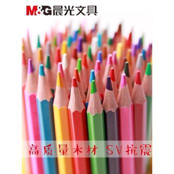 晨光彩色铅笔水溶性彩铅画笔彩笔专业画画套装手绘成人初学者36色学生用48色绘画水溶款彩铅笔儿童幼儿园