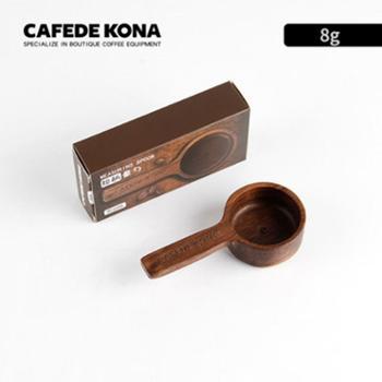 CAFEDE KONA咖啡量豆勺 实木量勺 咖啡粉定量勺子 计量匙8g 10g