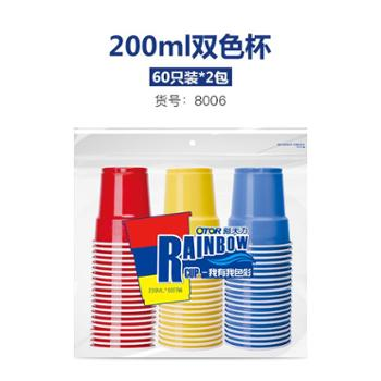 新天力一次性杯子PP塑料杯啤酒杯创意beer pong游戏杯彩色派对
