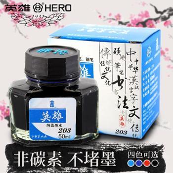 3瓶装-英雄墨水203 4系列非碳素纯黑色 纯兰蓝 红 蓝黑墨兰钢笔水50ml