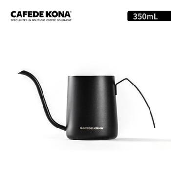 CAFEDE KONA挂耳不锈钢咖啡细口壶
