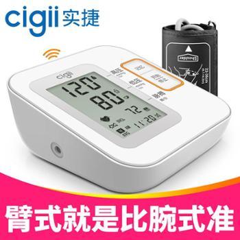 实捷医用电子血压计上臂式老人家用全自动语音高精准测量压表仪器
