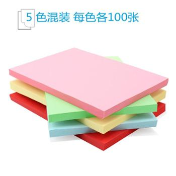 A5彩色打印复印纸500张80g发货单粉红色白纸儿童手工折纸办公用纸