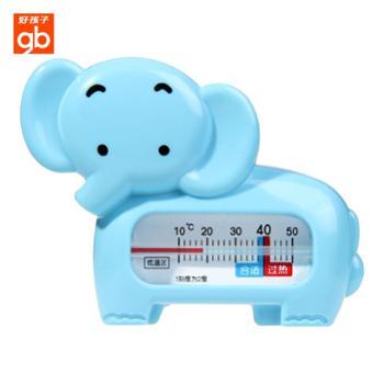 好孩子水温计宝宝洗澡温度计测水温新生婴儿家用水温计宝宝洗澡