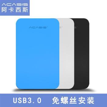 Acasis阿卡西斯2.5英寸usb3.0移动硬盘盒子笔记本串口SSD外壳sata