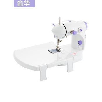 俞华202家用迷你缝纫机小型全自动多功能吃厚微型台式电动缝纫机