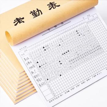 考勤表记工本签到本排班多功能员工工时单通用