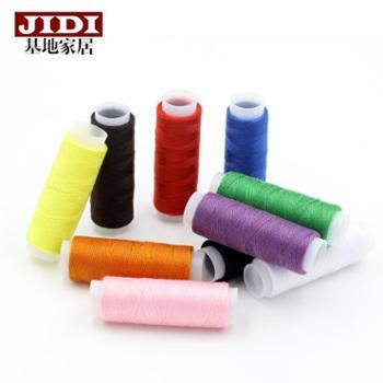 基地 家用10色手工涤纶缝纫线 手工diy多色手缝线