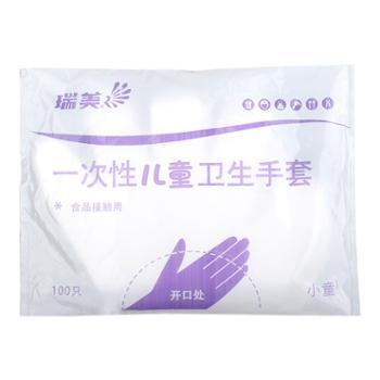 REME/瑞美 儿童食品级加厚一次性手套