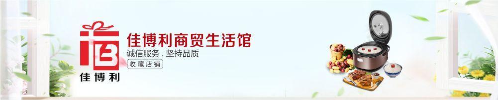 南宁佳博利商贸有限公司