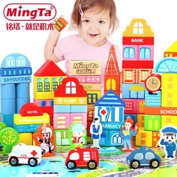 铭塔168粒豪华城市场景积木 木制大块儿童早教益智玩具