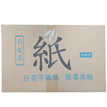 莉安居花艺系列抽取式面巾纸400张3层24包整箱装