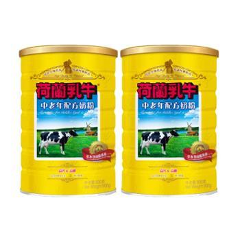 荷兰乳牛奶粉中老年配方奶粉高钙无蔗糖900克*2罐