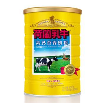 荷兰乳牛高钙营养奶粉900G