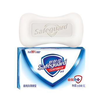 舒肤佳/safeguard纯白清香型香皂108g