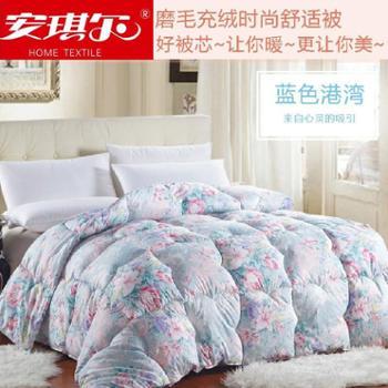 安琪尔家纺 床上用品 加厚磨毛充绒时尚印花羽丝绒冬被 加厚保暖双人被芯