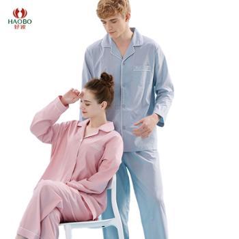 【专柜同款】好波情侣长袖梭织棉纯色家居睡衣可外穿HJ2001