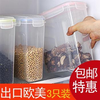 优家居 超大容量厨房密封罐收纳盒3个装 塑料食品杂粮大号保鲜盒 颜色随机