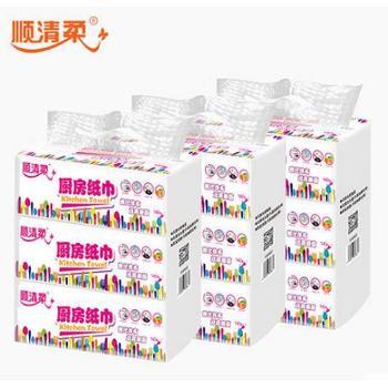 顺清柔厨房用纸抽纸巾吸油纸吸水纸洗碗擦手纸*整箱9包1260张