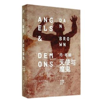 新世纪 天使与魔鬼 丹.布朗 上海文艺出版社