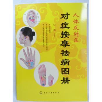 人体反射区对症按摩祛病图册 图书 保健/养生