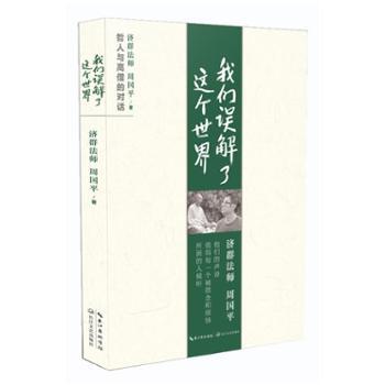 我们误解了这个世界 图书 文学 中国现当代随笔 书