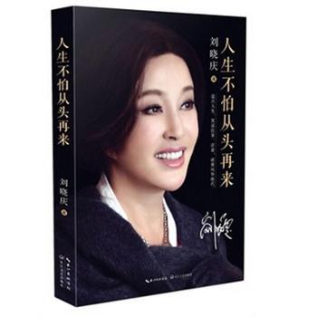 人生不怕从头再来 图书 文学 中国现当代随笔