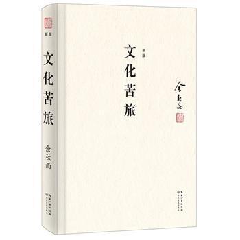 文化苦旅 文学 图书 精装 畅销