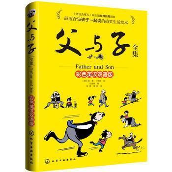 父与子 籍 动漫/幽默 欧美漫画