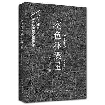 空色林澡屋 小说 社会