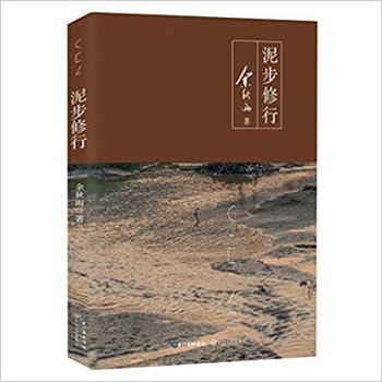 泥步修行 平装 新书畅销 文学 中国现当代随笔 余秋雨