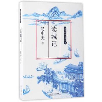 读城记 易中天 上海文艺出版社