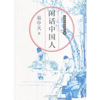 闲话中国人 易中天 上海文艺出版社