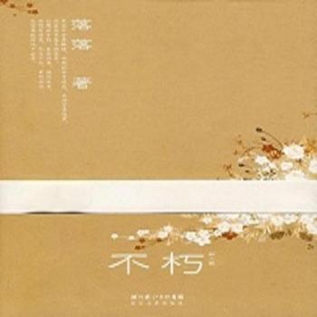 不朽 书青春文学 爱情/情感 落落 长江文艺出版社