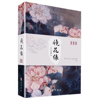 镜花缘 李汝珍 巴蜀书社 小说 中国古典小说