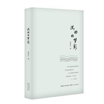 流动的梦影 贾国江 长江文艺出版社