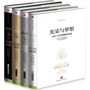 光荣与梦想(全四册)威廉·曼彻斯特中信出版社历史世界史