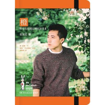 橙:陪安东尼度过漫长岁月2 安东尼 青春文学 爱情情感