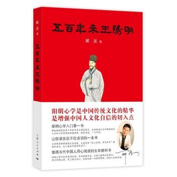 五百年来王阳明 郦波 哲学/* 哲学 哲学与人生 上海人民出版社