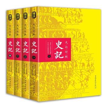 文白对照:史记(平装版全四册) 史家名著 历史 中国华侨出版社