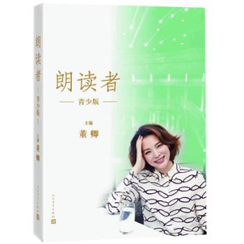 朗读者(青少版) 董卿 人民文学出版社